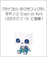 「ガイコツ」のグラフィグ、キヤノン Creative Park(クリエイティブパーク)に登場!