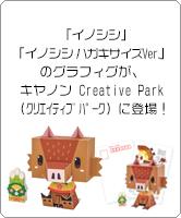 「イノシシ」「イノシシ ハガキサイズVer.」のグラフィグ、キヤノン Creative Park(クリエイティブパーク)に登場!