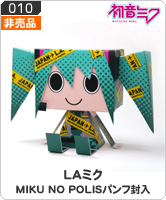 No.010 初音ミク 「LAミク」MIKUNOPOLIS in Los Angeles限定ver.