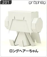 No.201 GRAPHIGオリジナル ロングヘアーちゃん