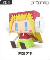 No.205 GRAPHIGオリジナル 西宮アキ