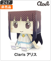 No.247 ClariS(reunion ver.)アリス