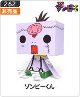 No.262 ゾゾゾ ゾンビーくん グラフィグ(紙製プラモ)