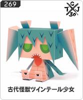 No.269 円谷プロダクションクリエイティブジャム50 古代怪獣ツインテール少女