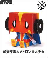 No.270 円谷プロダクションクリエイティブジャム50 幻覚宇宙人メトロン星人少女