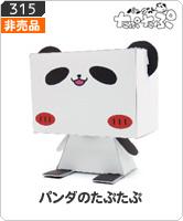 No.315 パンダのたぷたぷ