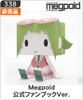 No.338 メグッポイド Megpoid 公式ファンブックVer.