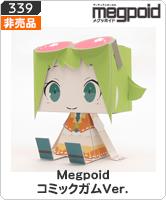 No.339 メグッポイド Megpoid コミックガムVer.