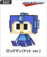 No.360 ロックマン(ドット ver.)