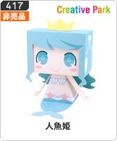 No.417 人魚姫
