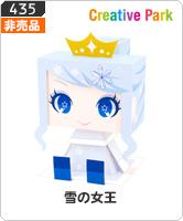 No.435 雪の女王