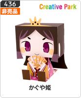 No.436 かぐや姫