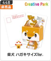 No.448 柴犬 ハガキサイズVer.