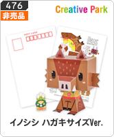 No.476 イノシシ ハガキサイズVer.