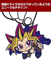 遊☆戯☆王/遊☆戯☆王デュエルモンスターズ/闇遊戯つままれキーホルダー