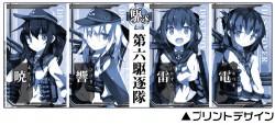艦隊これくしょん -艦これ-/艦隊これくしょん -艦これ-/第六駆逐隊フタつきマグカップ