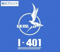 蒼き鋼のアルペジオ/蒼き鋼のアルペジオ -アルス・ノヴァ-/イ-401フーデッドウインドブレーカー