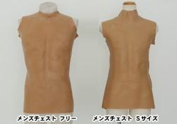 メーカーオリジナル/COSPATIOセレクト商品/【受注生産商品】ボディチェンジ メンズチェスト フリーサイズ