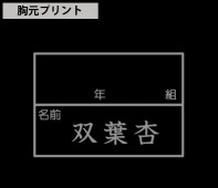 THE IDOLM@STER/アイドルマスター シンデレラガールズ/双葉杏ジャージ