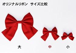 メーカーオリジナル/COSPATIOオリジナル/オリジナル リボン(中) ブローチピンver.