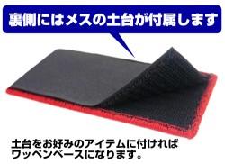 ソードアート・オンライン/ソードアート・オンラインII/キリト脱着式フルカラーワッペン