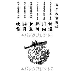 艦隊これくしょん -艦これ-/艦隊これくしょん -艦これ-/第三水雷戦隊 水雷魂Tシャツ