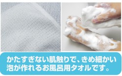 ソードアート・オンライン/ソードアート・オンライン/アスナ ボディウォッシュタオル