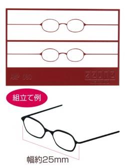 AZONE/Pureneemo Original Costume/AMP080【1/6サイズドール用】エッチングメガネ(レンズなし) Bセット