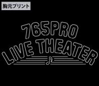 THE IDOLM@STER/アイドルマスターミリオンライブ!/765PROライブシアター フーデッドウインドブレーカー