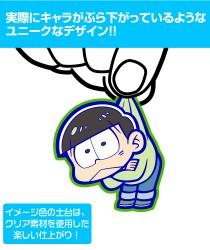 おそ松さん/おそ松さん/チョロ松つままれキーホルダー