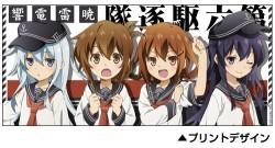 艦隊これくしょん -艦これ-/艦隊これくしょん -艦これ-/第六駆逐隊フルカラーマグカップ
