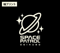 宇宙パトロールルル子/宇宙パトロールルル子/宇宙パトロールルル子Tシャツ