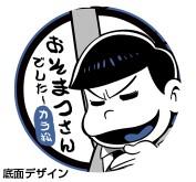 おそ松さん/おそ松さん/カラ松 おそまつさんでした!どんぶり