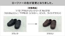 AZONE/アサルトリリィ/ALC019 1/12 アサルトリリィシリーズ 019『カスタムリリィ』TYPE-D