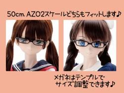 AZONE/50 Collection/FAR186【48/50cmドール用】50スクエアメガネ