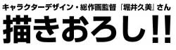 IS <インフィニット・ストラトス>/IS <インフィニット・ストラトス>/シャルロット・デュノア フルカラーワークシャツ ノーズアート風Ver.