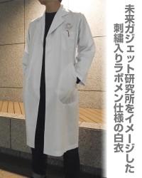 STEINS;GATE/STEINS;GATE/未来ガジェット研究所 白衣