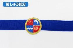 ハイスクール・フリート/ハイスクール・フリート/横須賀女子海洋学校 指定ジャージ