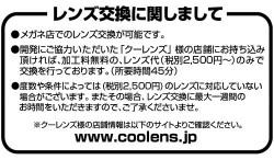銀魂/銀魂/さっちゃんメガネ