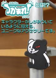 ダンガンロンパ/ダンガンロンパ3 -The End of 希望ヶ峰学園-/つかまれ!モノクマ マグネット