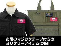 ガンダム/機動戦士ガンダム00/トランザム脱着式フルカラーワッペン