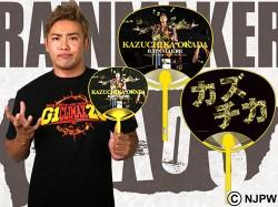 新日本プロレスリング/新日本プロレスリング/うちわ オカダ・カズチカ(2016)