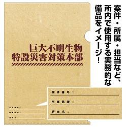 ゴジラ/シン・ゴジラ/巨災対クリアファイル