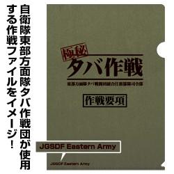 ゴジラ/シン・ゴジラ/タバ作戦クリアファイル
