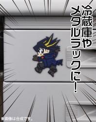 遊☆戯☆王/遊☆戯☆王5D's/つかまれ!不動遊星 マグネット