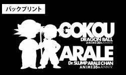 ドラゴンボール/Dr.スランプ アラレちゃん×ドラゴンボール/Dr.スランプ アラレちゃん×ドラゴンボール 悟空Tシャツ