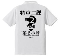 機動警察パトレイバー/機動警察パトレイバー劇場版/第二小隊ポロシャツ