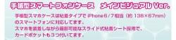 グリザイアの果実/グリザイア ファントムトリガー/アクシア 手帳型スマートフォンケース ファントムトリガー メインヴィジュアルVer.