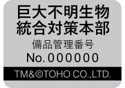 ゴジラ/シン・ゴジラ/シン・ゴジラ 特殊建機小隊山型ツールボックス