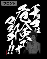 Fate/Fate/Grand Order/チョコは危険ですマスター!!Tシャツ
